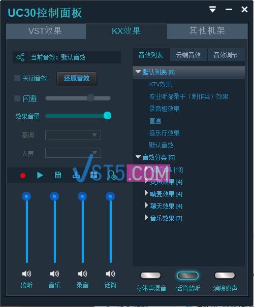 联想UC30声卡驱动_V1.4.3插图