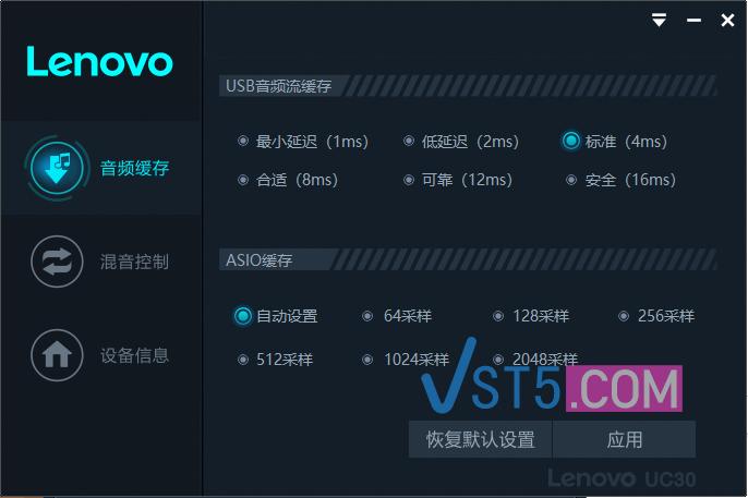 联想UC30声卡驱动_V1.4.3插图1
